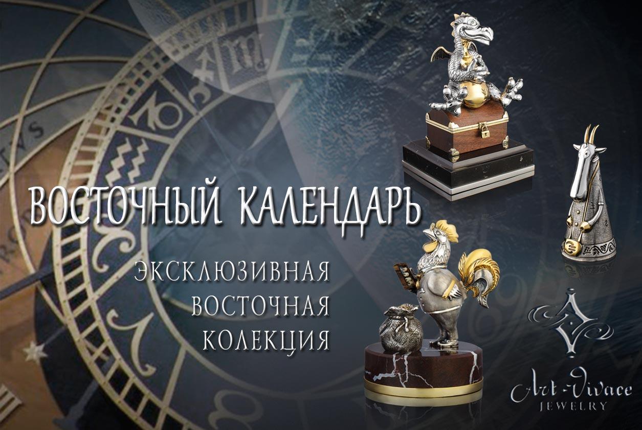 Эксклюзивная сувенирная коллекция «Восточный календарь»!