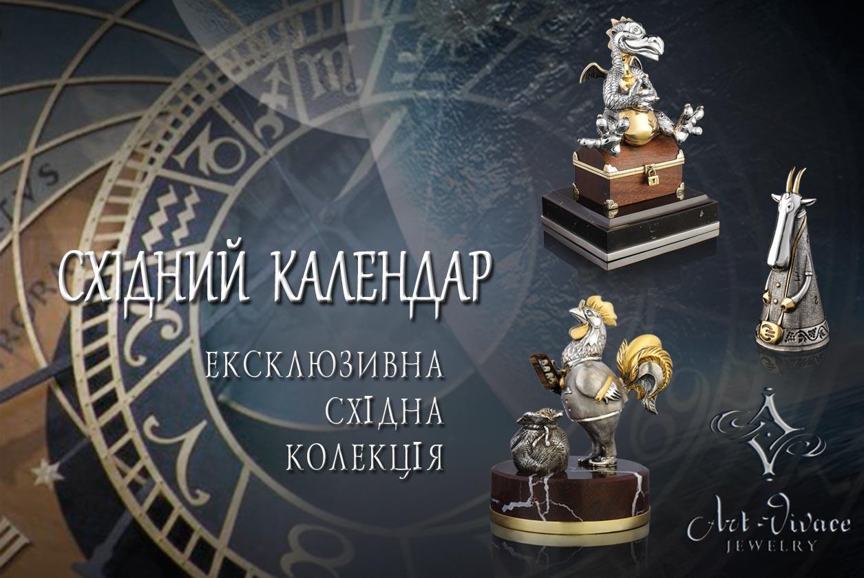 Ексклюзивна сувенірна колекція «Східний календар»!